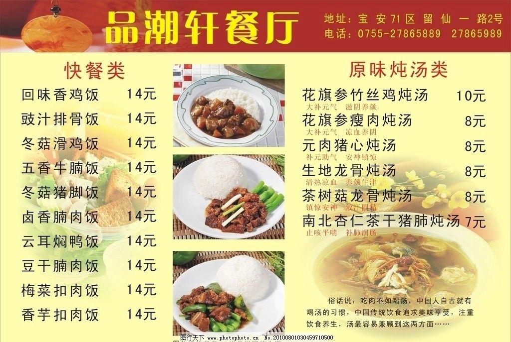 饭店菜单 酒楼餐牌 餐厅菜谱 排档点菜单 菜单 菜单菜谱 广告设计