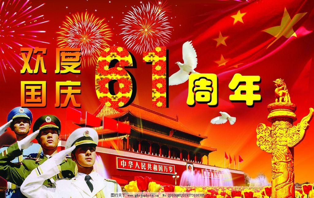 欢度国庆 天安门 阅兵 红旗 烟花 华表 白鸽 国庆节 节日素材