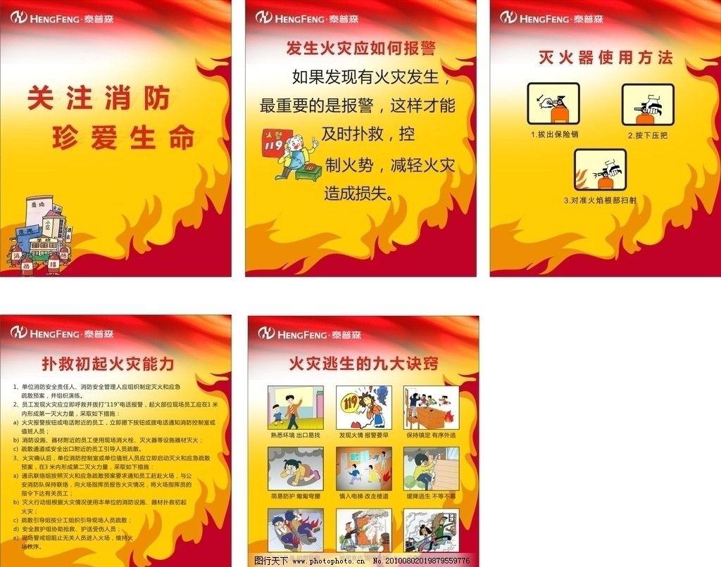 消防 消防知识 真爱生命 灭火器 逃生诀窍 pop 展板 安全标志 公共