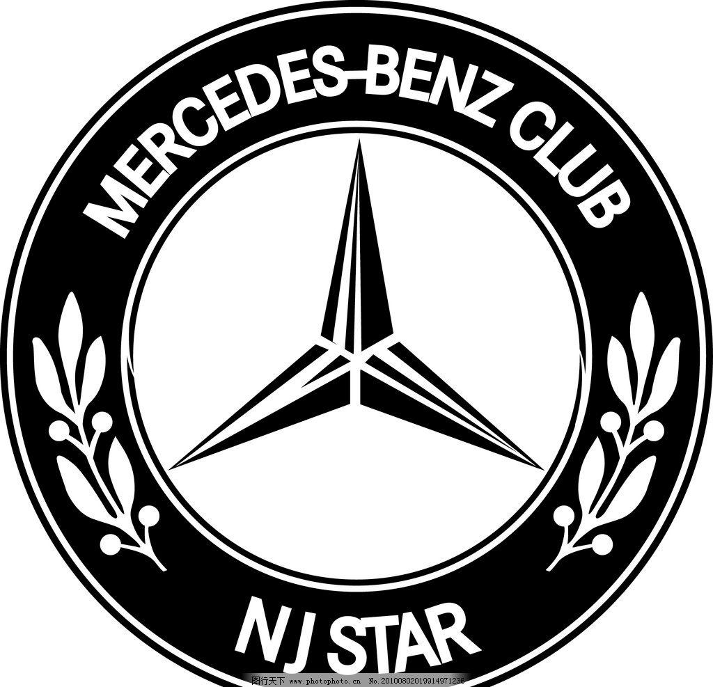 奔驰俱乐部logo 矢量 汽车 标识标志图标