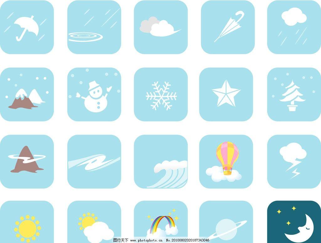 图标 下雨图标 雪花 雪人 雪图标 四季图标 其他 标识标志图标 矢量