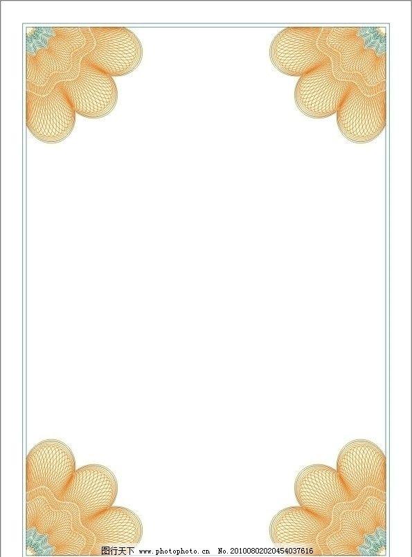 边框 框边 框架 花纹 橙色 防伪纹 防伪边框 防伪花边 相框 框图 框框