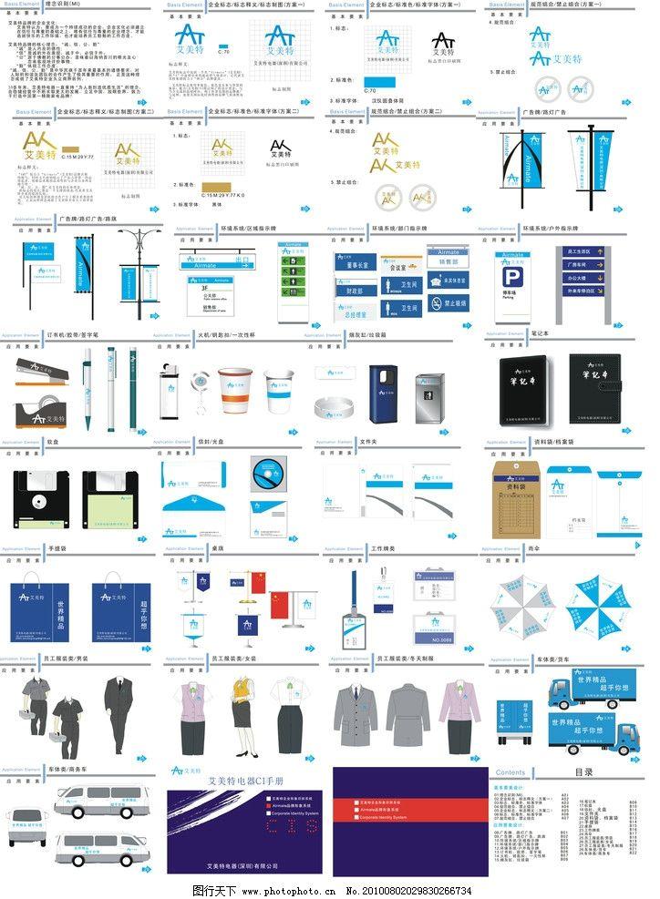艾美特vi设计 企业形象设计