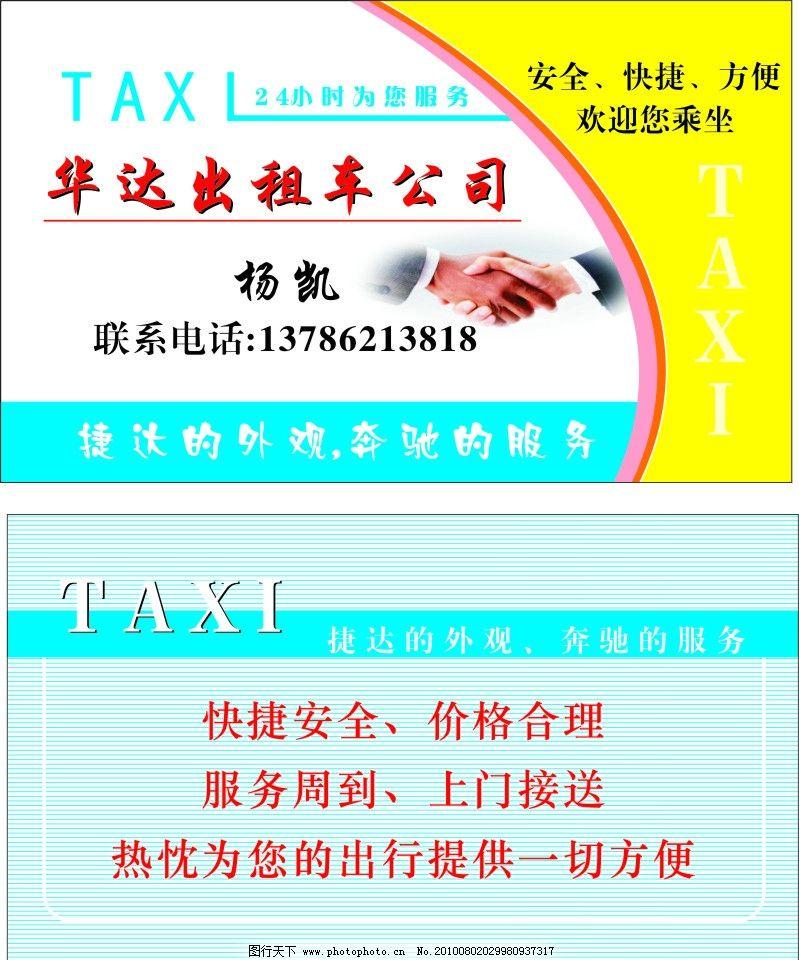 出租车名片设计图片图片