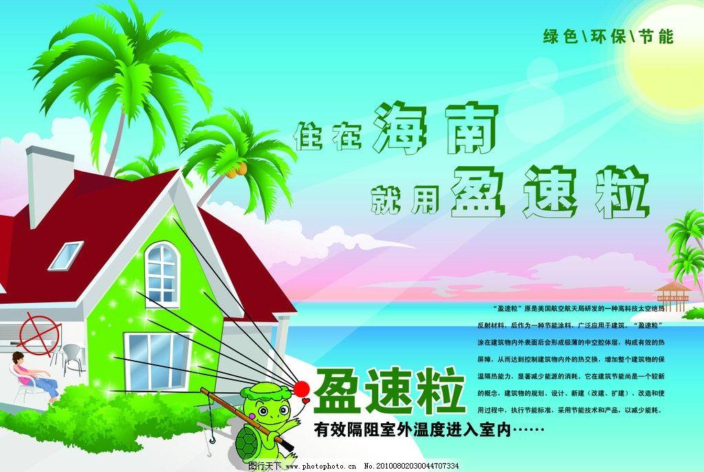 海报 盈速粒 海南 椰子树 房屋 海滩 乌龟 海报设计 广告设计模板 源