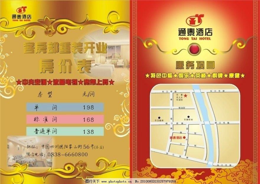 酒店客房新装开业图片_展板模板_广告设计_图行天下