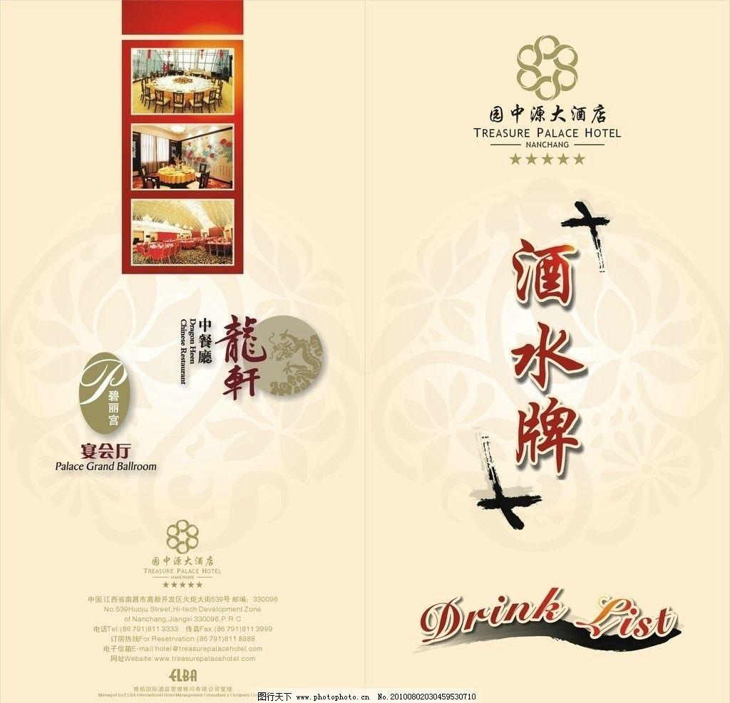 中餐厅酒水牌 酒水牌 菜单 酒店 菜单菜谱 广告设计 矢量 cdr