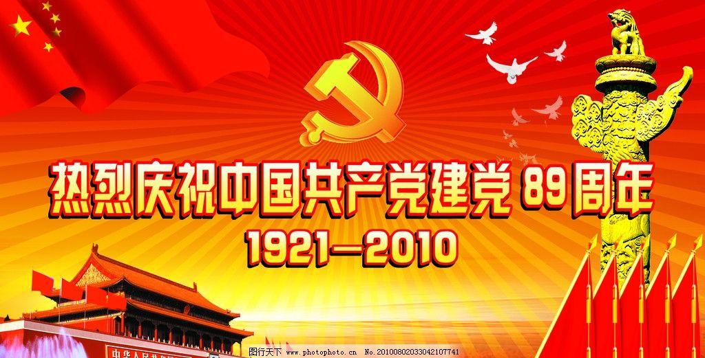 热烈庆祝中国共产党 天安门 红色背景 国旗 党旗 华表 白鸽 源文件