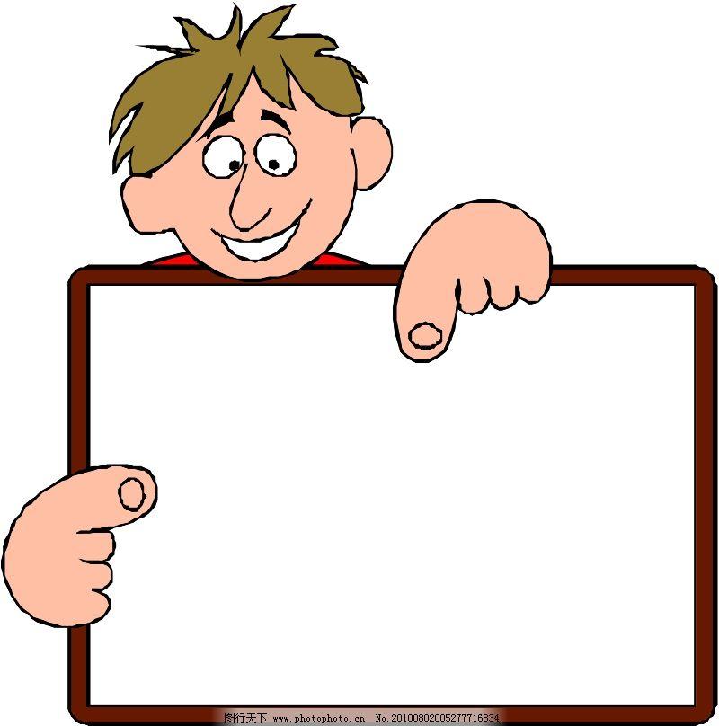 美德边框卡通图