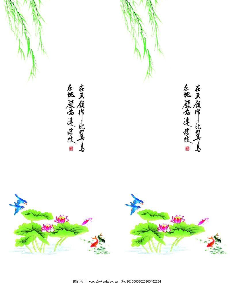 山水画 柳树 小鸟 荷花 背景底纹 底纹边框 设计 72dpi jpg