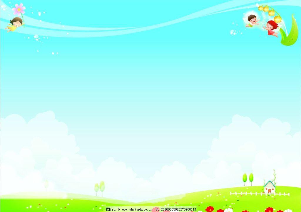 幼儿园背景 幼儿园广告背景 蓝天白云 适量蓝天白云 卡通适量小朋友