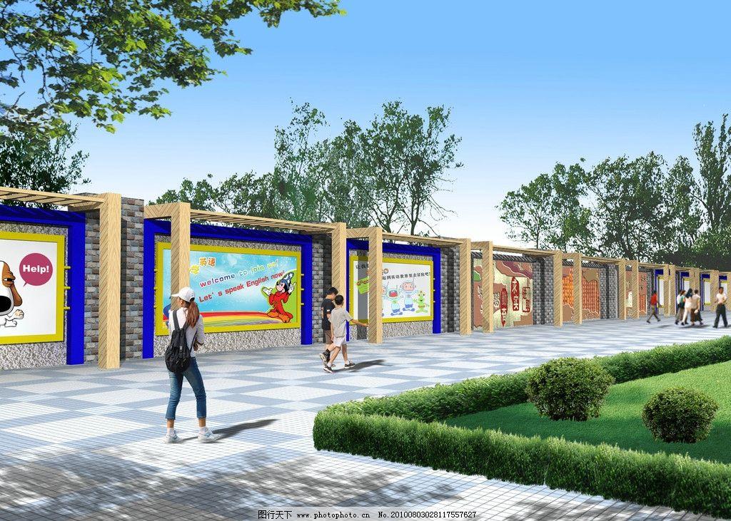 文化景观墙 校园 文化 景观墙 景观设计 环境设计 设计 72dpi jpg