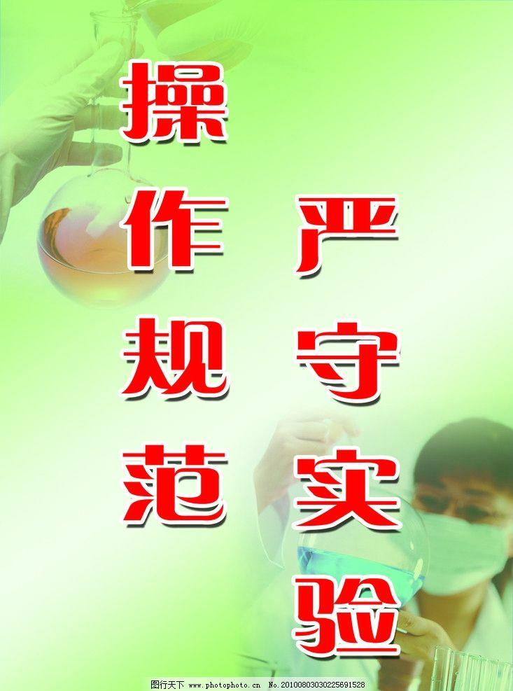 化学实验室标语 实验 操作规范 严守实验 化学实验 展板模板 广告设计