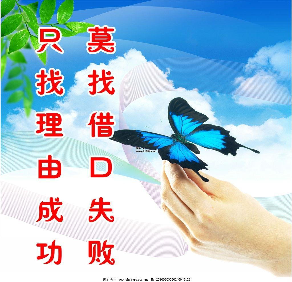美容养生健康标语 蓝天 白云 风景 手 背景 蝴蝶 标语 宣传 格言 海报