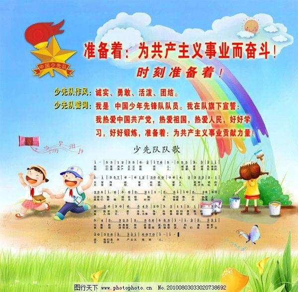 中国少先队 少先队标志 画画的小朋友 快乐小朋友 蓝天白云绿草地