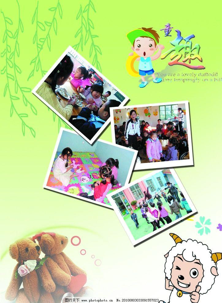 幼儿园海报 童趣 幼儿照片