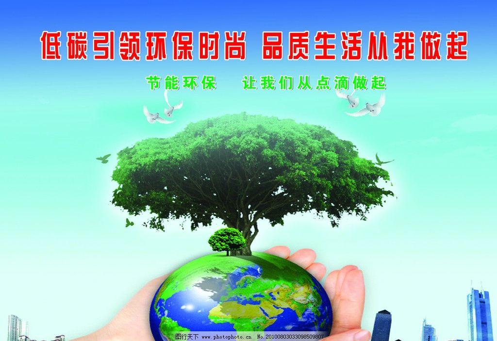 节约能源 蓝天 高楼 双手托地球 树 低碳引领环保时尚 品质生活从我图片