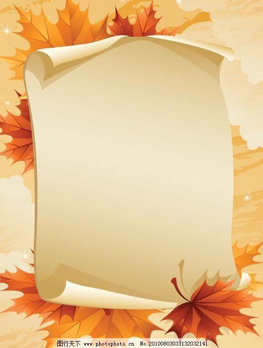 枫叶主题矢量素材图片,白板 背景 边框 边框相框 底纹