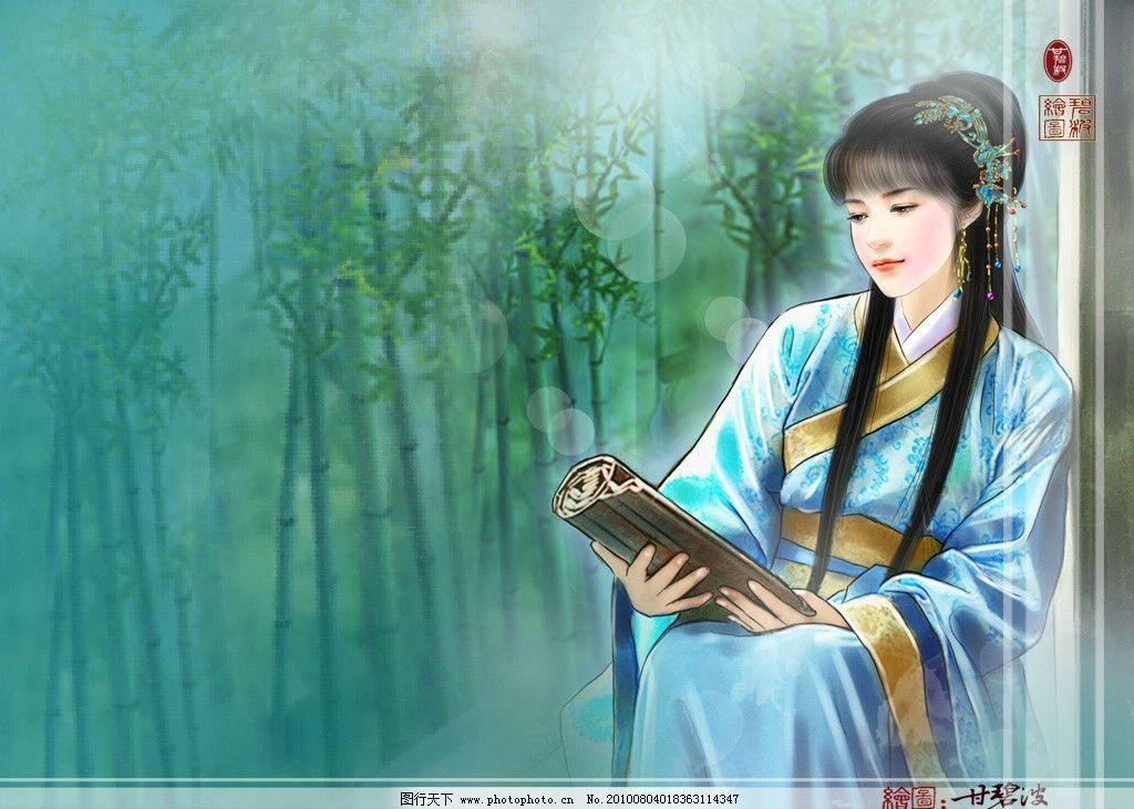 手绘美女 古代美女 竹林 动漫动画