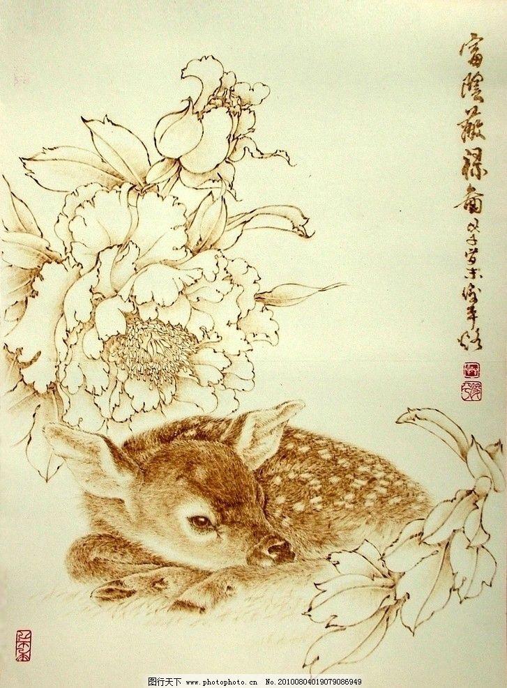 牡丹小鹿图图片_绘画书法