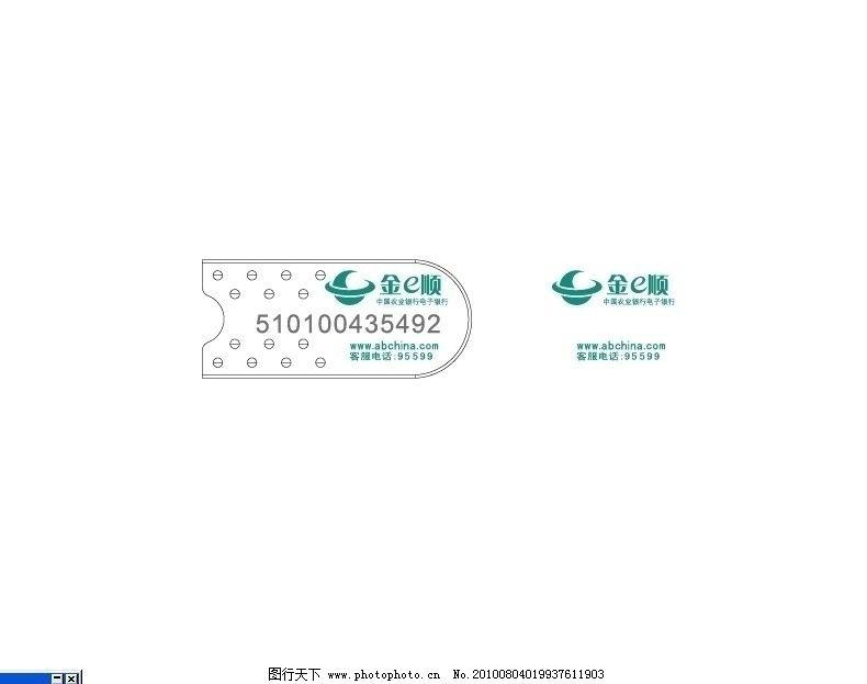 农行 金e顺 矢量 标志 企业logo标志 标识标志图标 ai