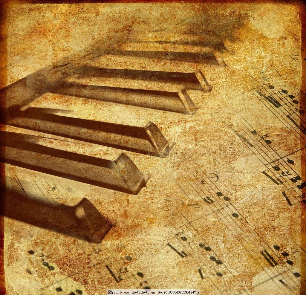 怀旧复古高清背景 古朴 老旧 破旧 音乐 音符 琴键 乐谱 底纹