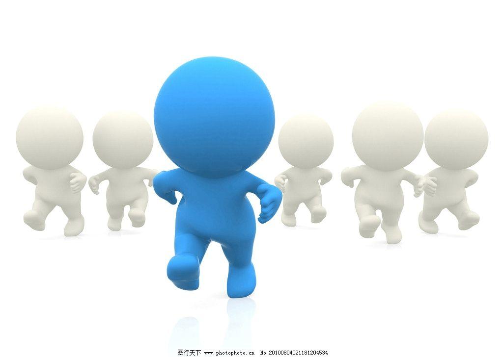 3d 人物 可爱 小人 三维人物 简单 3d设计 设计 300dpi jpg