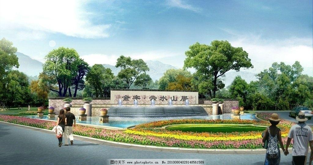 路口景观设计 水池 园林 景墙 花草 绿地 效果图 喷泉 艺术