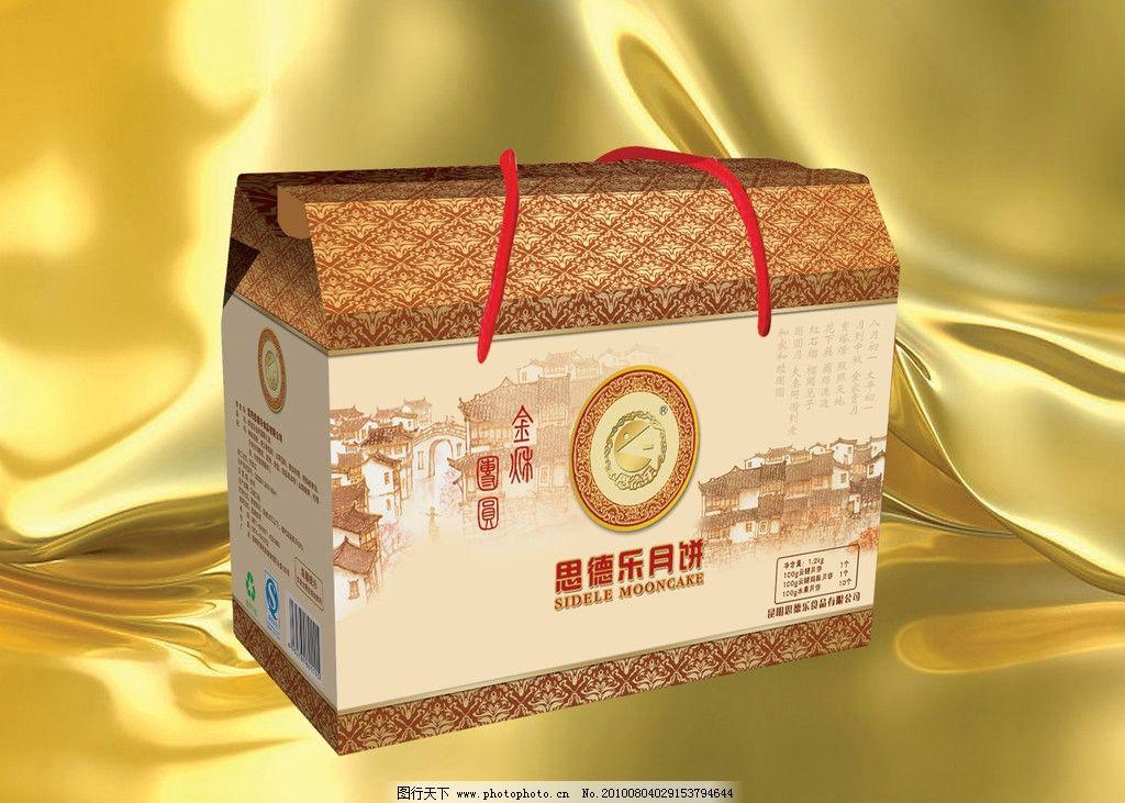 月餅手提禮盒圖片_包裝設計_廣告設計_圖行天下圖庫