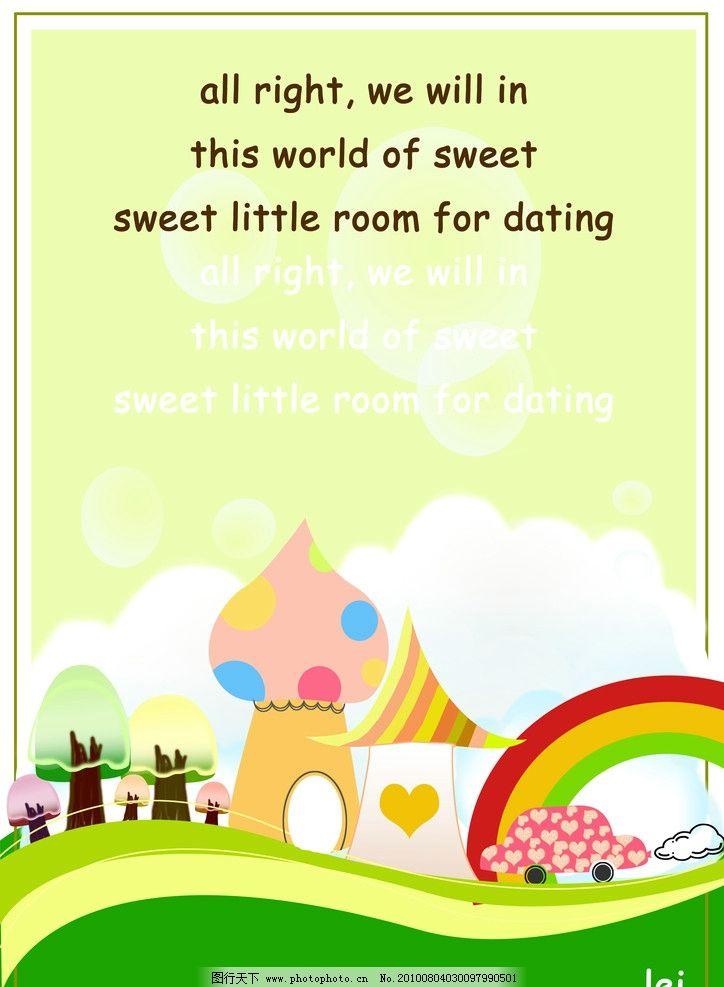 幼儿园蘑菇城堡海报 海报 画册封面 糖果色 卡通 城堡 儿童 彩虹 心