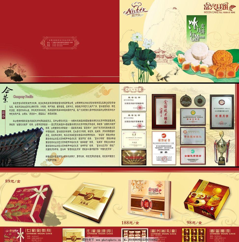 月饼画册(封面) 月饼画册 中秋 月饼 画册 食品      广告设计 荷花