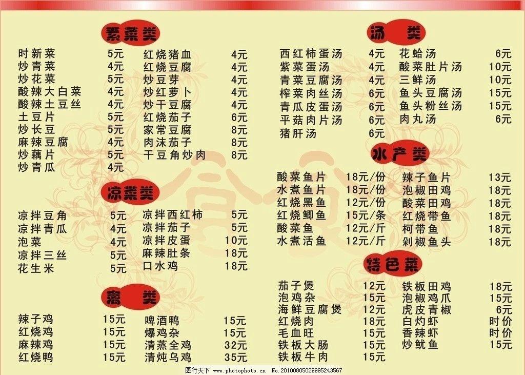 个性菜单设计 花纹 川香菜馆 名片卡片 广告设计 矢量