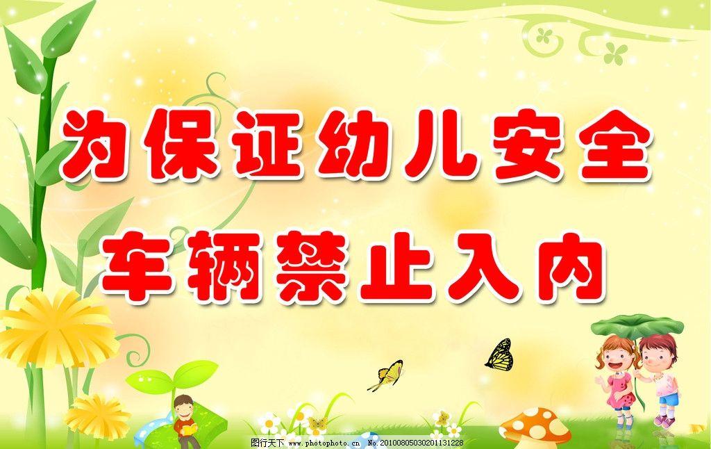 幼儿园警示牌 卡通儿童 小树 草地 蘑菇 树叶 小花 幼儿园 展板模板