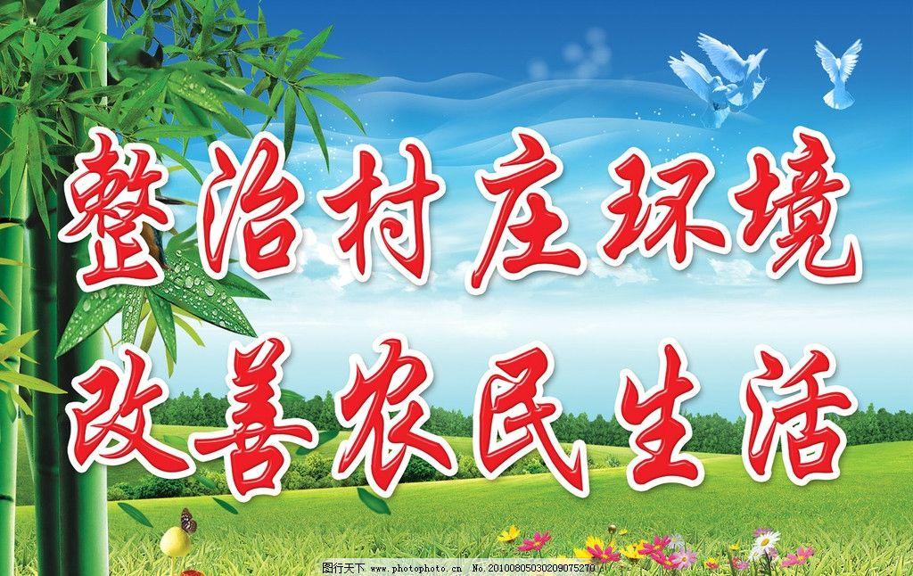 整治村庄环境 新农村建设展板 蓝天白云 白鸽 竹子 花 草 展板模板