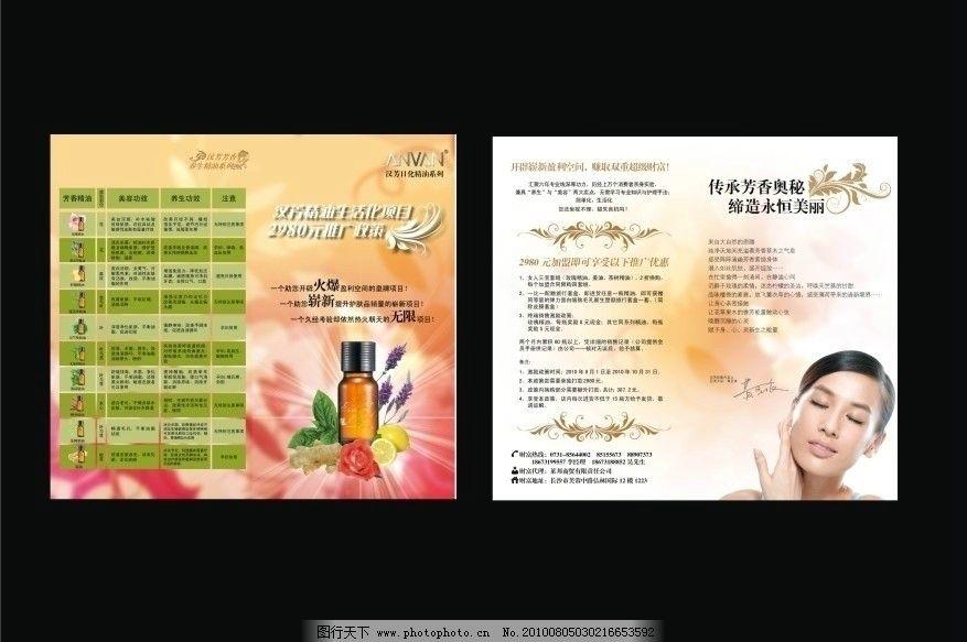 精油折页 精油宣传单 折页 宣传单 黄圣依 梦幻背景 植物精油 欧式
