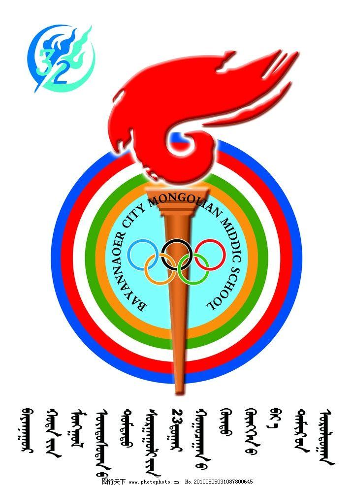 运动会标志 运动会 学校标志 蒙古族中学 企业标志 其他模版 广告设计