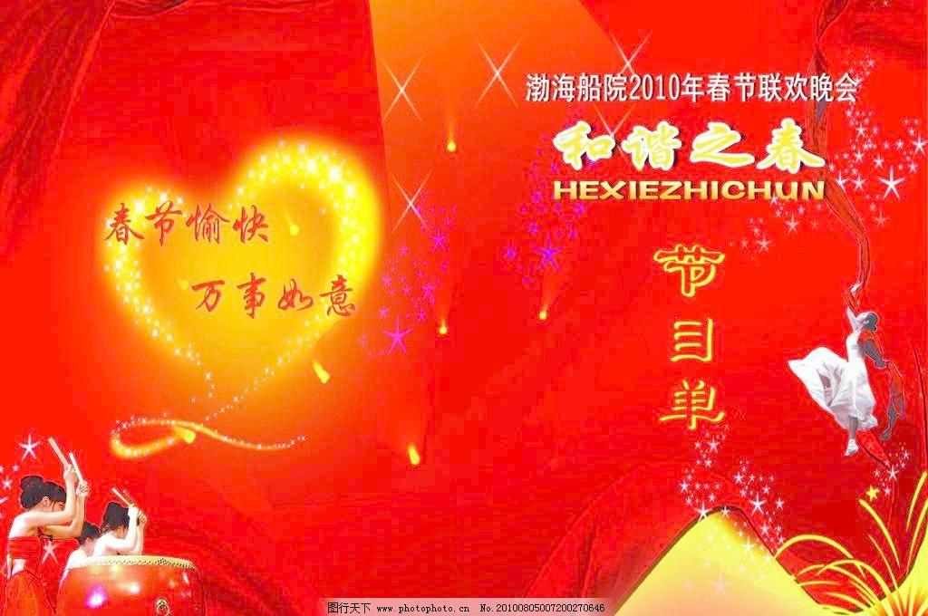 节目单 春节 广告设计模板 画册设计 飘带 敲鼓 舞蹈 舞者 节目单素材