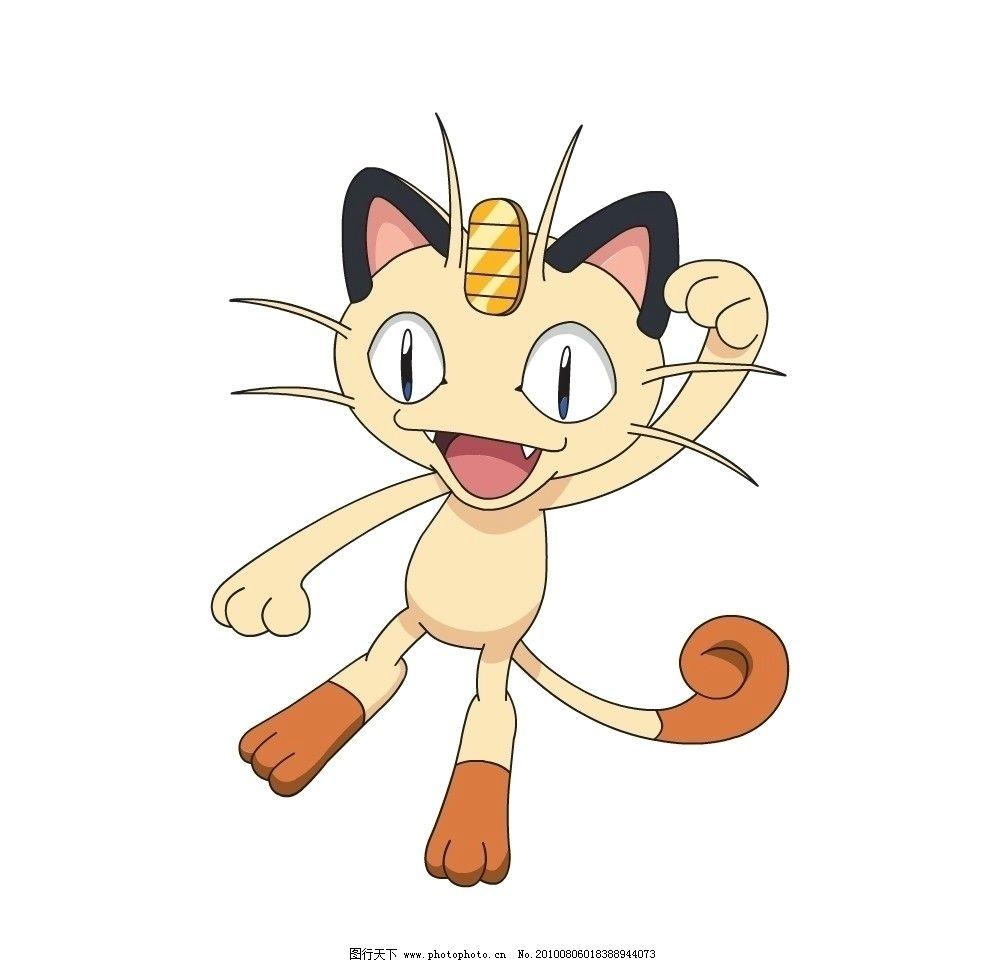 喵喵 宠物小精灵 宠物宝贝 火箭队 动漫人物 动漫动画 设计 72dpi jpg