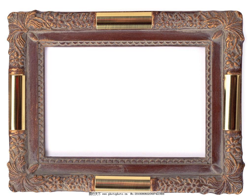 相框 边框 像框 图框 欧式相框 金属相框 古典相框 典雅精致相框 金属