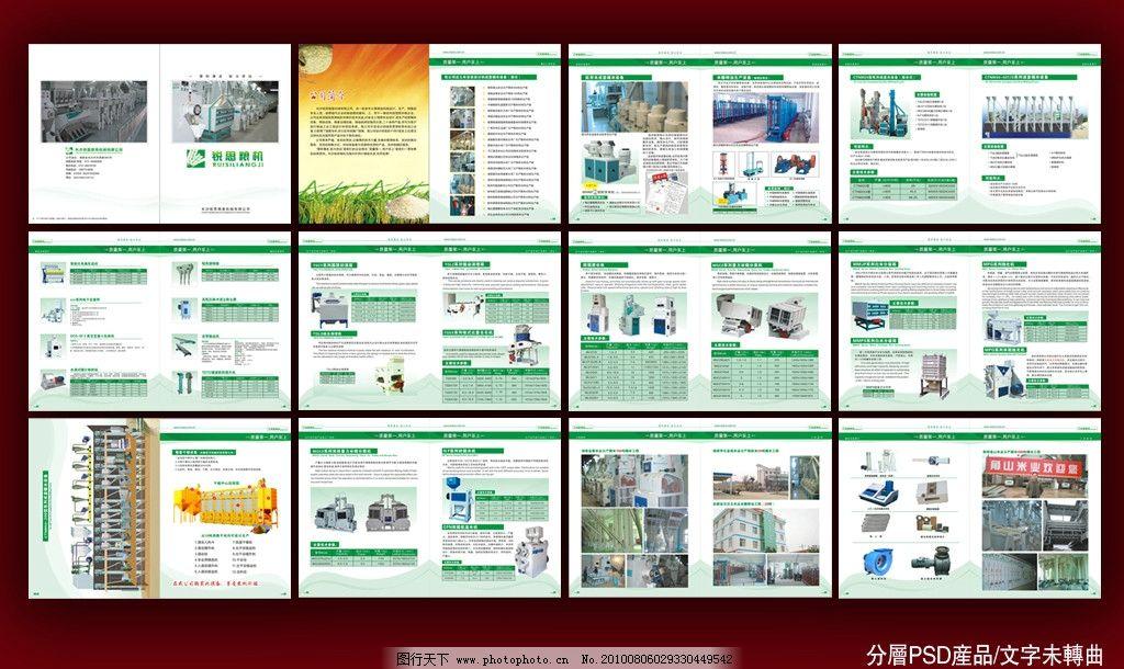粮机画册 稻谷 大米 机械 加工 画册 机电 粮机 绿色 参数 画册设计