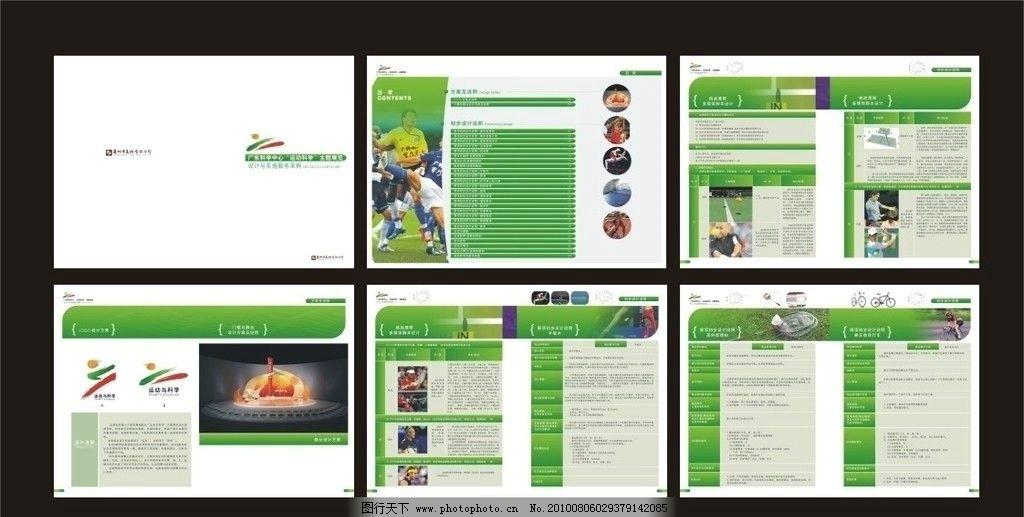 体育画册 网球 羽毛球 自行车 舞台 绿色 画册设计 广告设计