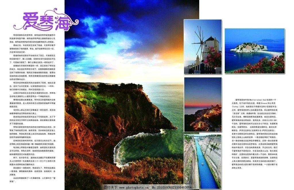 风景旅游 画册 杂志 内页 爱琴海 海边 山 排版 文章 广告设计模板