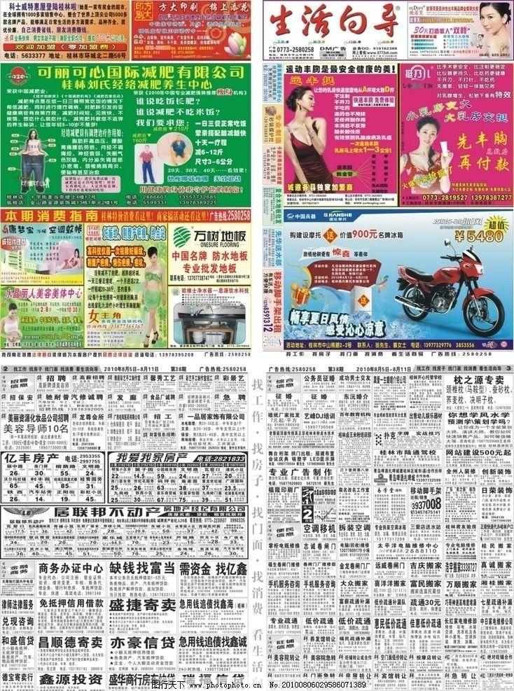 報紙設計模板圖片