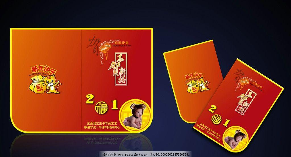 新年贺卡 贺年卡 春节素材 2010 儿童贺卡 模切 异形 名片卡片 广告