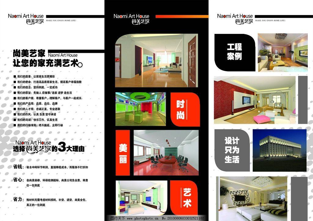 装饰 装修 公司 设计 装修公司 宣传 宣传单 三折页 室内设计 psd分层