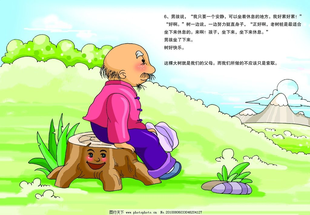 全新儿童手绘图本苹果树故事之六图片