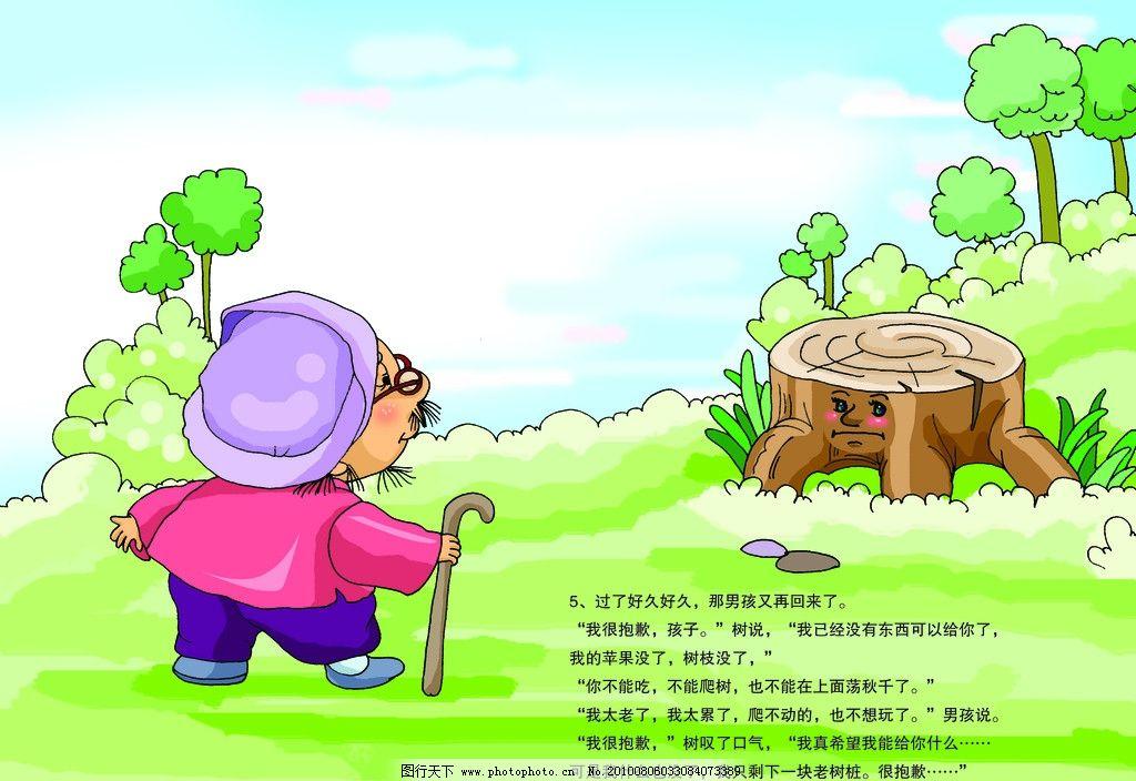 全新儿童手绘图本苹果树故事之五 苹果树 爱心树儿童绘本 手绘 电脑