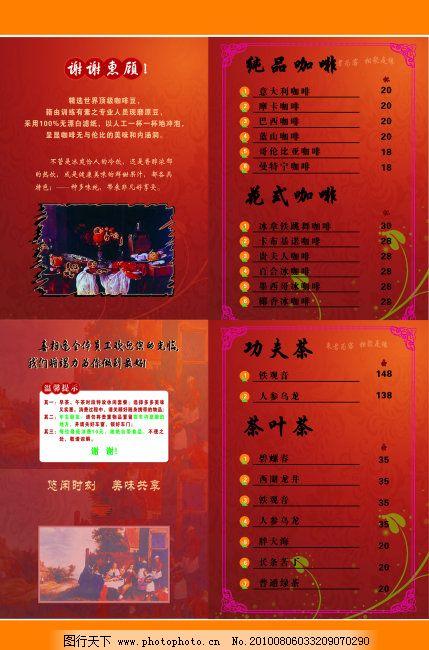 菜单食谱 菜单模板 菜单设计 菜单封面 菜单菜谱 菜单设计模板