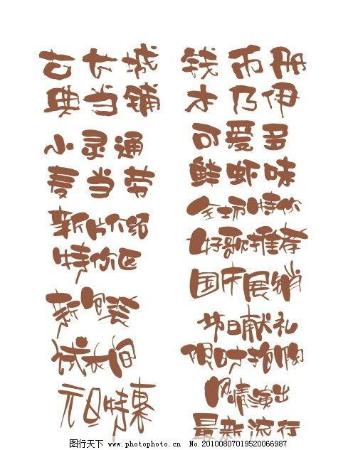 pop字体设计 pop pop字体 字体设计 节日素材 字体 汉字 促销字 展板
