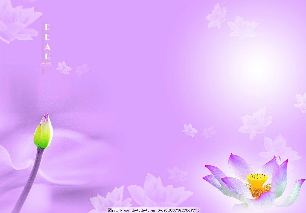 荷花 背景 盛开 莲花 紫色 花 移门 移门图片 背景底纹 底纹边框 设计
